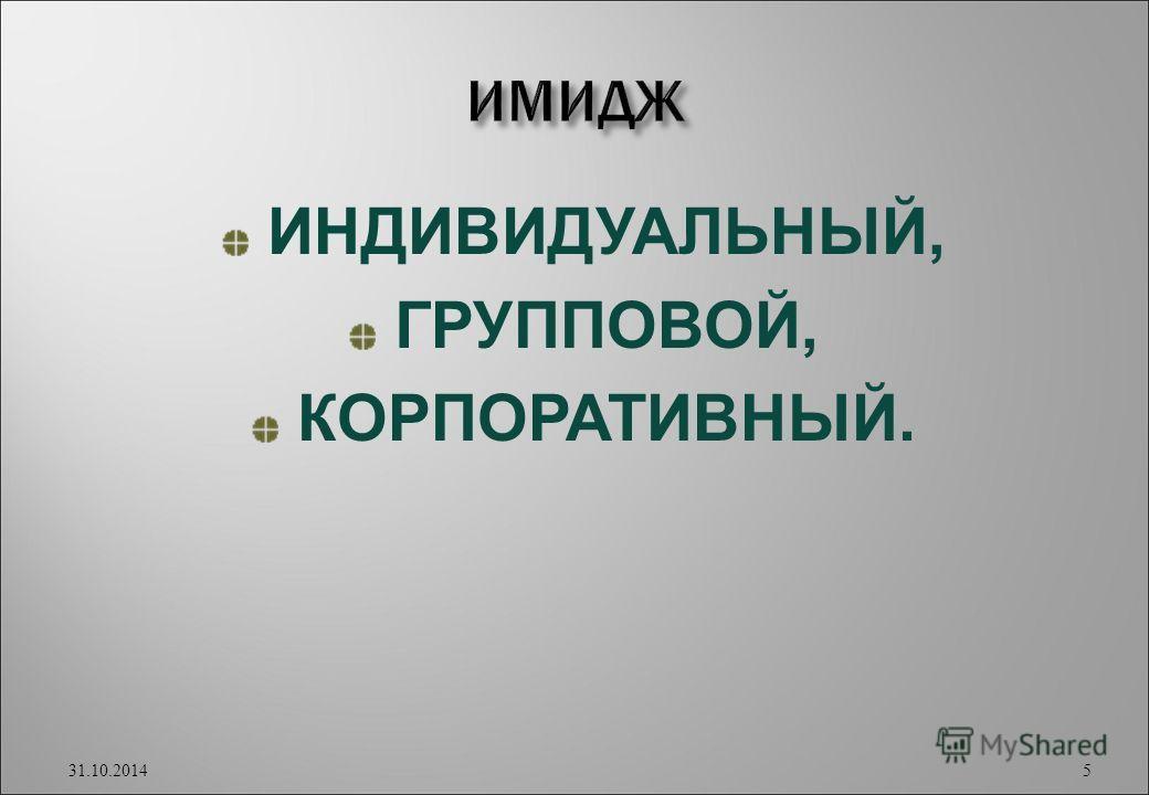 ИНДИВИДУАЛЬНЫЙ, ГРУППОВОЙ, КОРПОРАТИВНЫЙ. 31.10.2014 5