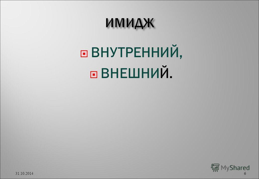 ВНУТРЕННИЙ, ВНЕШНИЙ. 31.10.2014 6