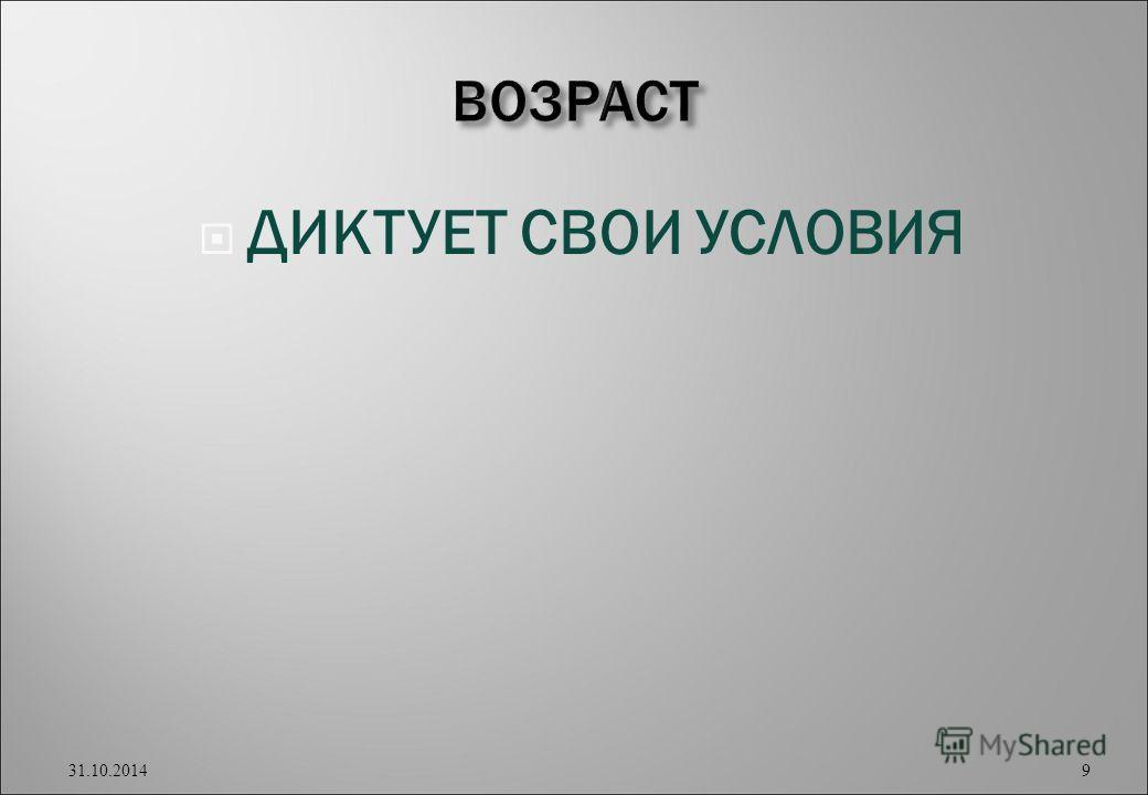 ДИКТУЕТ СВОИ УСЛОВИЯ 31.10.2014 9