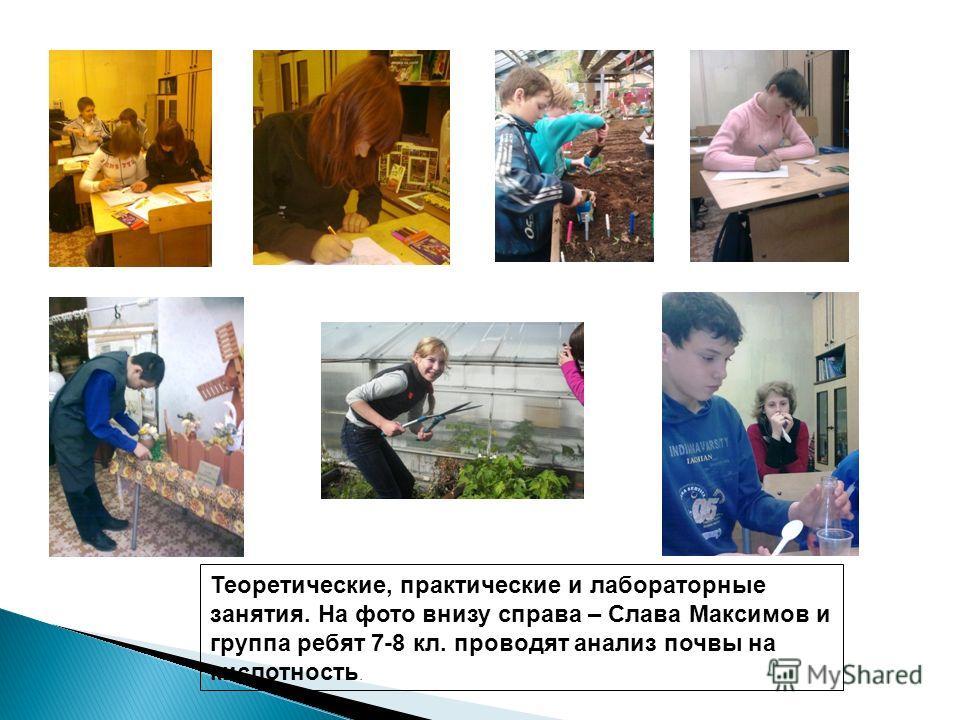 Теоретические, практические и лабораторные занятия. На фото внизу справа – Слава Максимов и группа ребят 7-8 кл. проводят анализ почвы на кислотность.