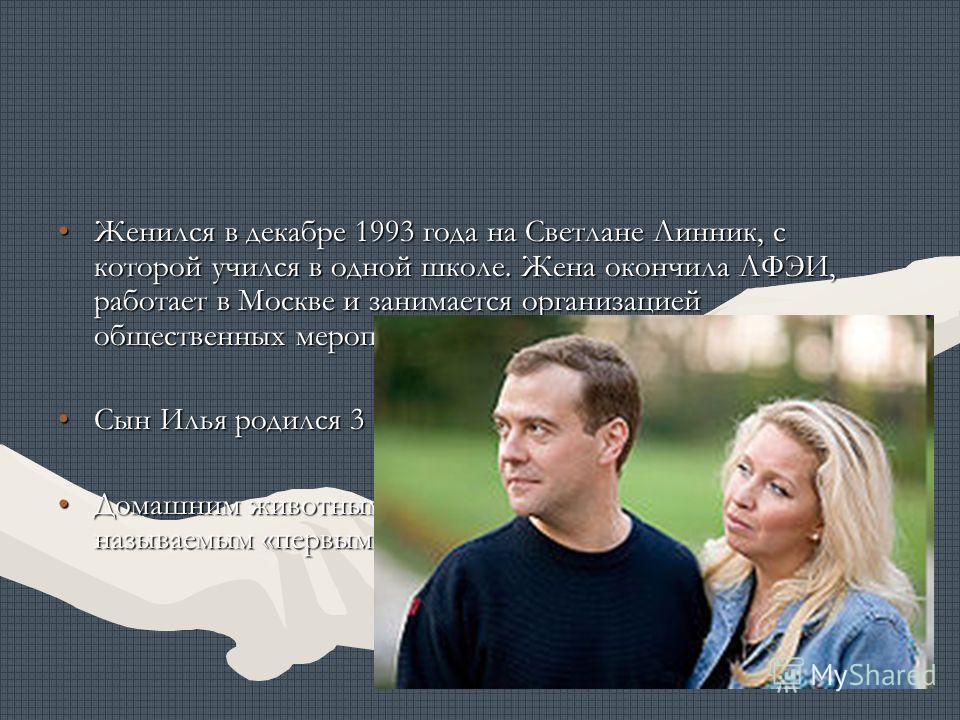 Женился в декабре 1993 года на Светлане Линник, с которой учился в одной школе. Жена окончила ЛФЭИ, работает в Москве и занимается организацией общественных мероприятий в Санкт-Петербурге.Женился в декабре 1993 года на Светлане Линник, с которой учил