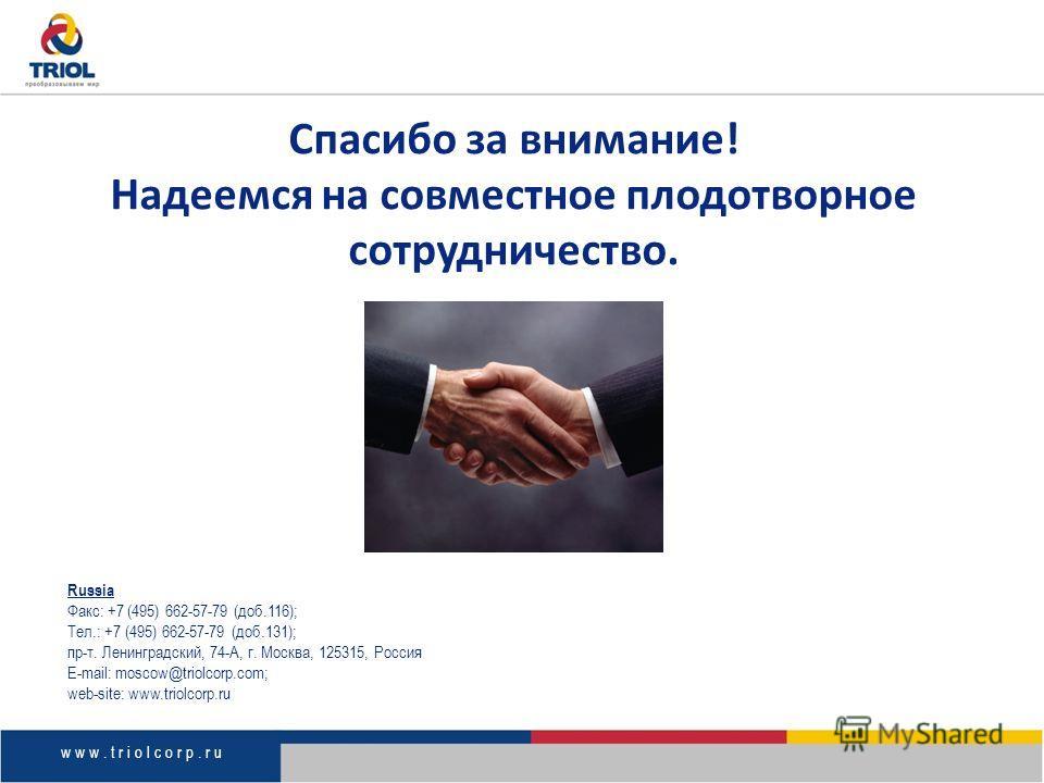 www.triolcorp.ru Спасибо за внимание! Надеемся на совместное плодотворное сотрудничество. Russia Факс: +7 (495) 662-57-79 (доб.116); Тел.: +7 (495) 662-57-79 (доб.131); пр-т. Ленинградский, 74-А, г. Москва, 125315, Россия E-mail: moscow@triolcorp.com