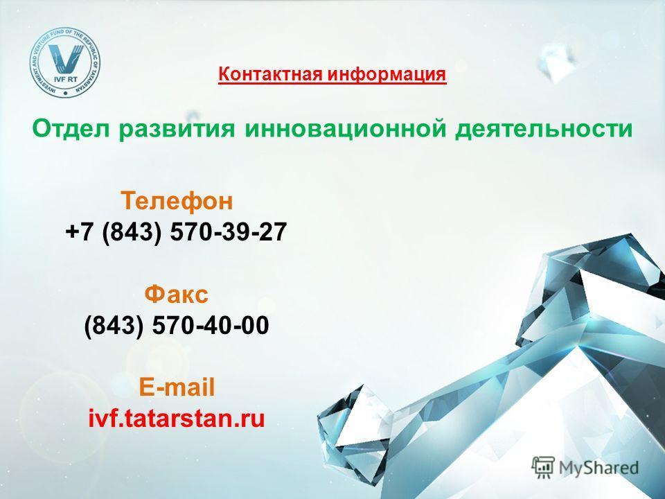 Контактная информация Отдел развития инновационной деятельности Телефон +7 (843) 570-39-27 Факс (843) 570-40-00 E-mail ivf.tatarstan.ru