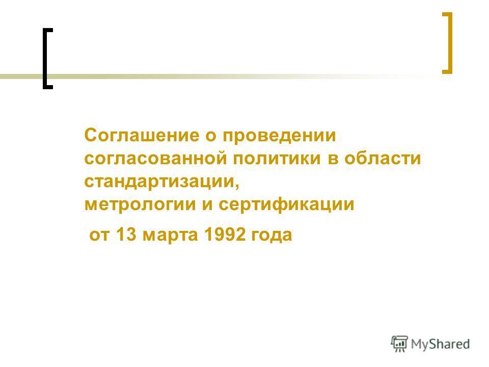 Соглашение о проведении согласованной политики в области стандартизации, метрологии и сертификации от 13 марта 1992 года
