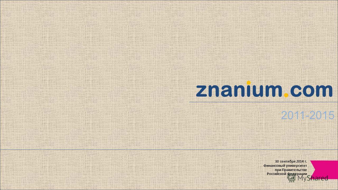 znanium.com 2011-2015 30 сентября 2014 г. Финансовый университет при Правительстве Российской Федерации
