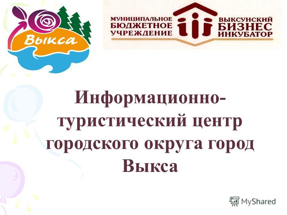 Информационно- туристический центр городского округа город Выкса