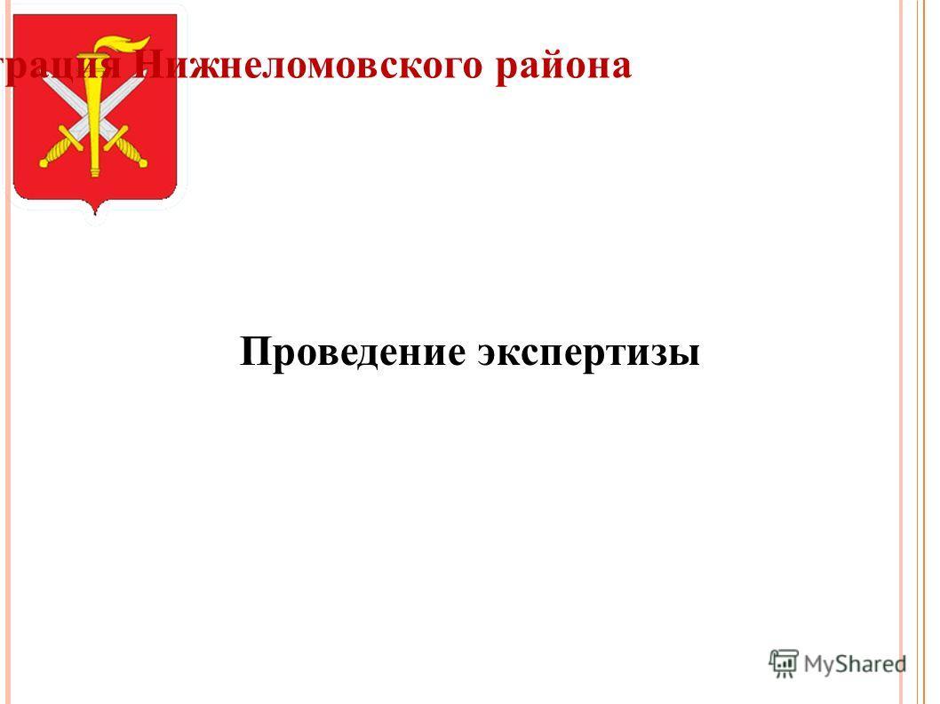 Администрация Нижнеломовского района Проведение экспертизы