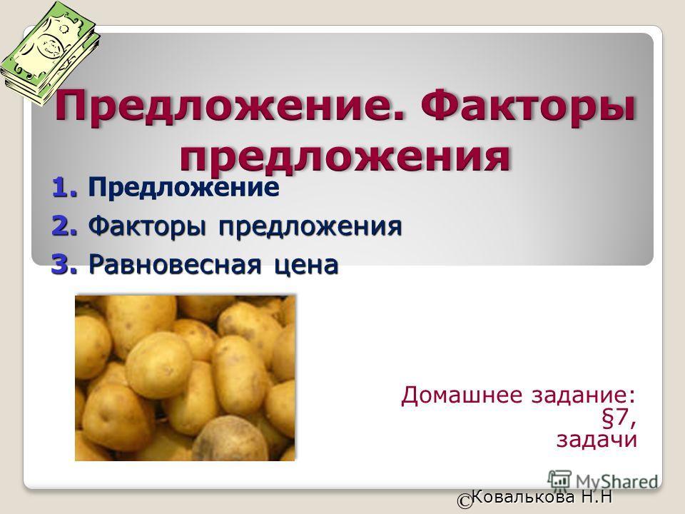 Домашнее задание: §7, задачи © Ковалькова Н.Н
