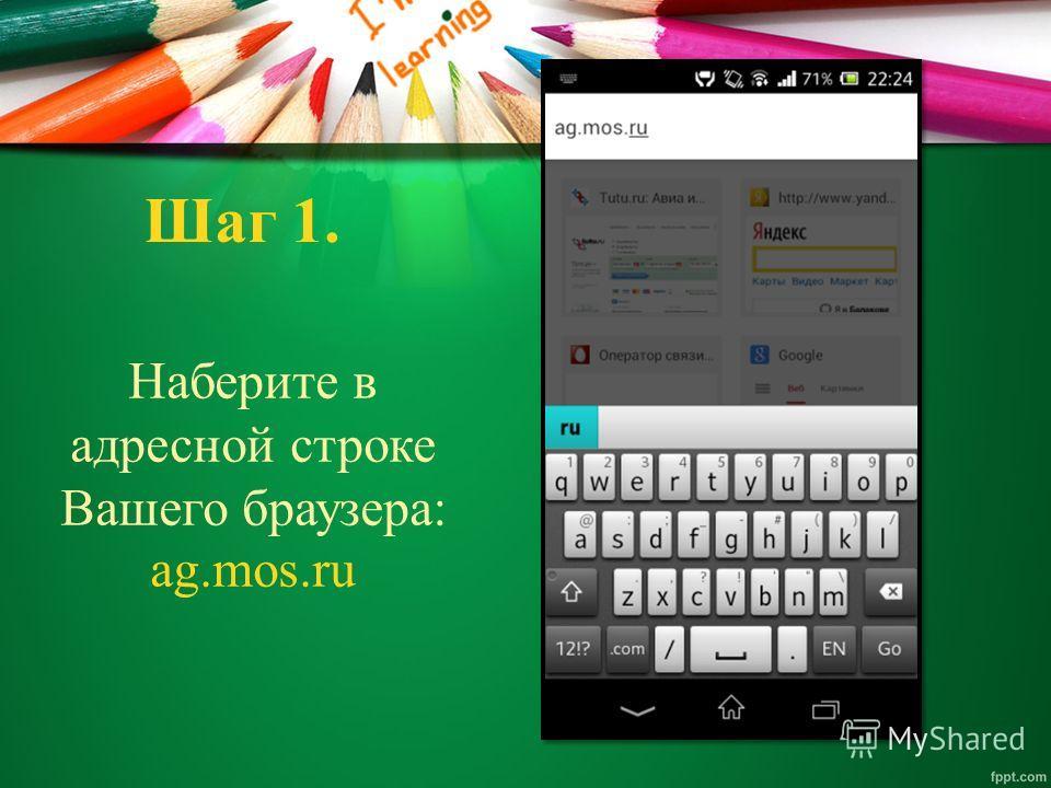 Шаг 1. Наберите в адресной строке Вашего браузера: ag.mos.ru