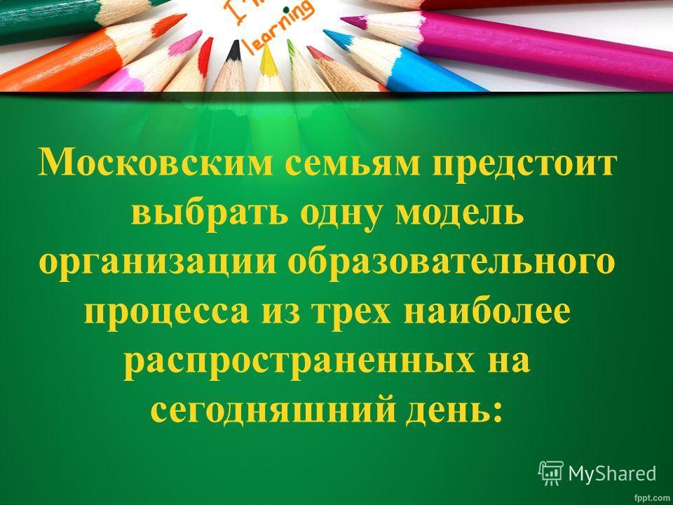 Московским семьям предстоит выбрать одну модель организации образовательного процесса из трех наиболее распространенных на сегодняшний день: