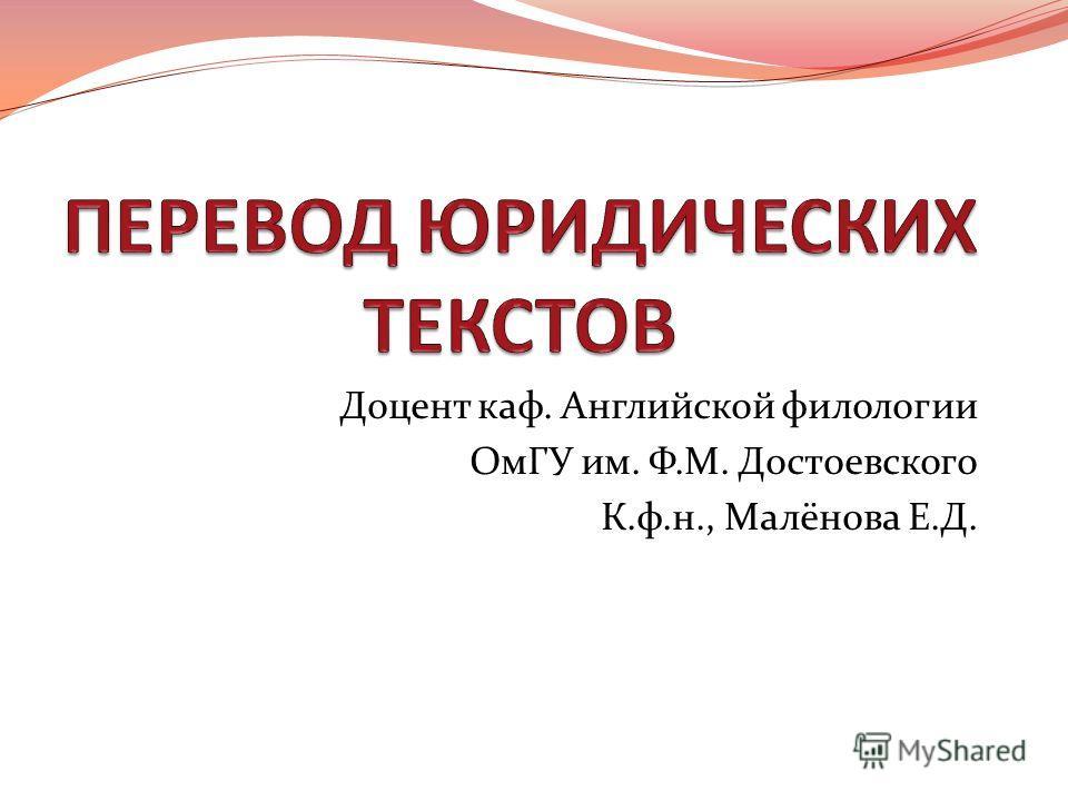 Доцент каф. Английской филологии ОмГУ им. Ф.М. Достоевского К.ф.н., Малёнова Е.Д.