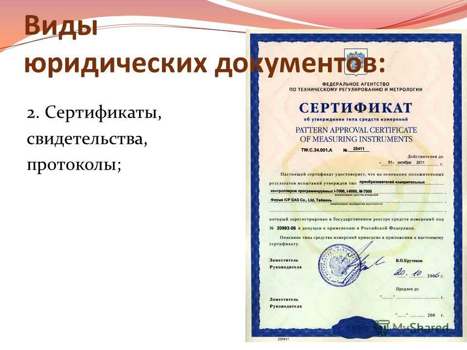 Виды юридических документов: 2. Сертификаты, свидетельства, протоколы;
