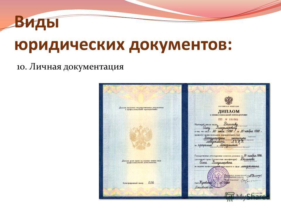 Виды юридических документов: 10. Личная документация