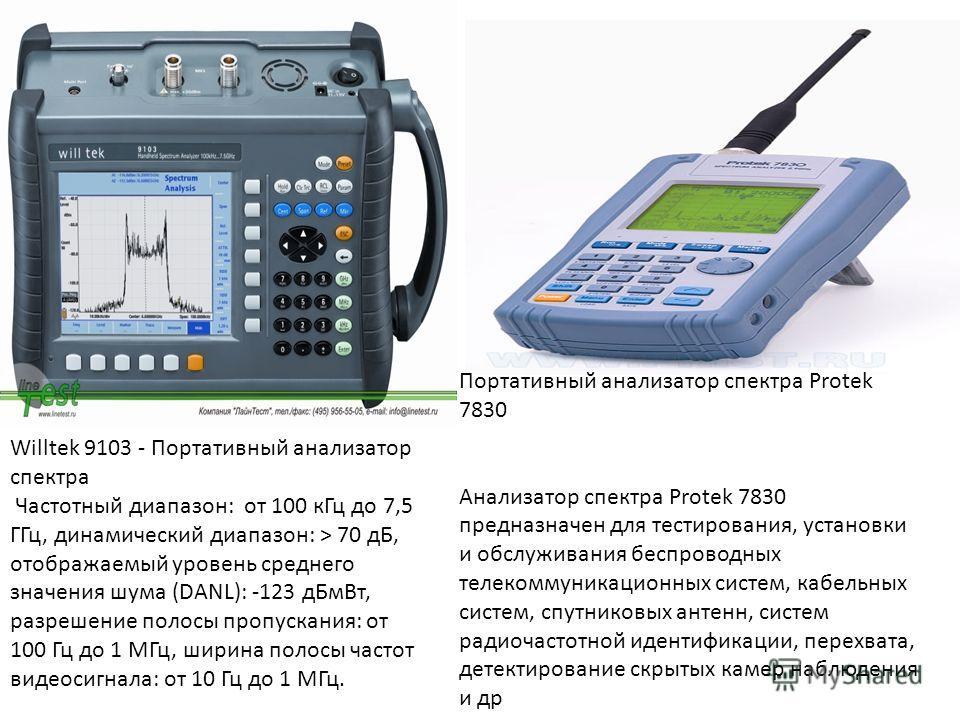 Willtek 9103 - Портативный анализатор спектра Частотный диапазон: от 100 к Гц до 7,5 ГГц, динамический диапазон: > 70 дБ, отображаемый уровень среднего значения шума (DANL): -123 д БмВт, разрешение полосы пропускания: от 100 Гц до 1 МГц, ширина полос