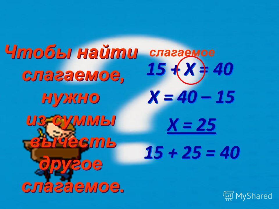 Найди неизвестное X – 20 = 240 X = 240 + 20 X = 260 260 – 20 = 240 X – 20 = 240 X = 240 + 20 X = 260 260 – 20 = 240 уменьшаемое Чтобы найти уменьшаемое, нужно к разности прибавить вычитаемое. Чтобы найти уменьшаемое, нужно к разности прибавить вычита