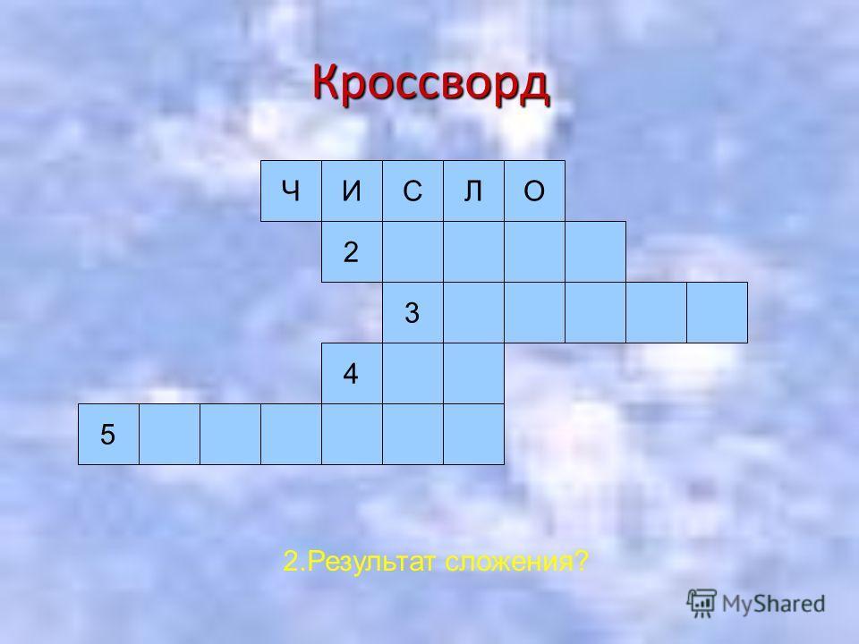 Кроссворд 1 2 3 4 5 1. Что можно записать с помощью цифр?