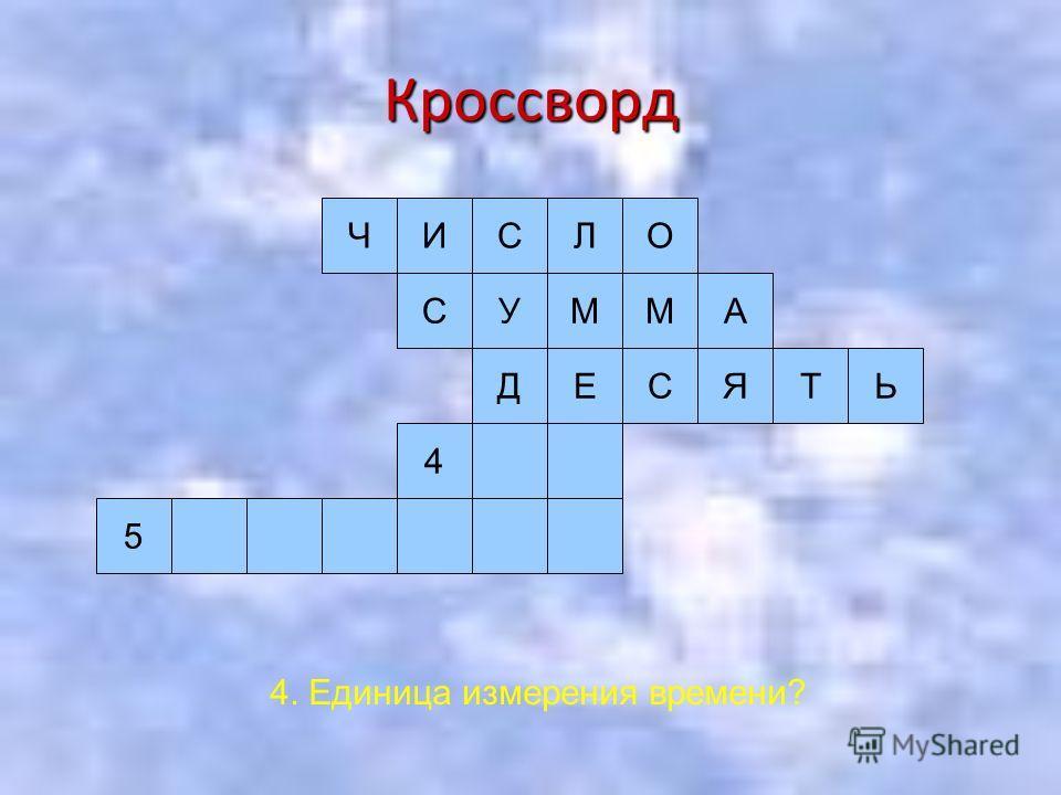 Кроссворд ЧИСЛО СУММА 3 4 5 3. Самое маленькое двузначное число?