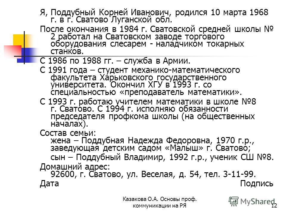 Я, Поддубный Корней Иванович, родился 10 марта 1968 г. в г. Сватово Луганской обл. После окончания в 1984 г. Сватовской средней школы 2 работал на Сватовском заводе торгового оборудования слесарем - наладчиком токарных станков. С 1986 по 1988 гг. – с
