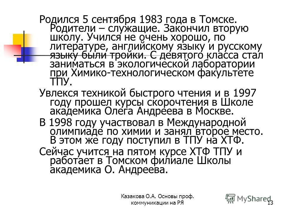 Родился 5 сентября 1983 года в Томске. Родители – служащие. Закончил вторую школу. Учился не очень хорошо, по литературе, английскому языку и русскому языку были тройки. С девятого класса стал заниматься в экологической лаборатории при Химико-техноло