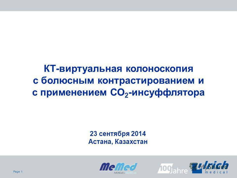 Page 1 КТ-виртуальная колоноскопия с болюсным контрастированием и с применением СО 2 -инсуффлятора 23 сентября 2014 Астана, Казахстан