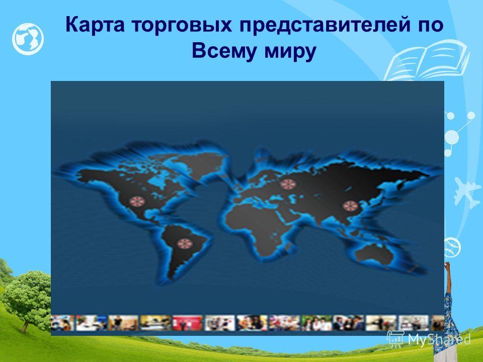 Карта торговых представителей по Всему миру