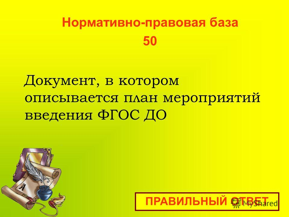 Нормативно-правовая база 50 ПРАВИЛЬНЫЙ ОТВЕТ Документ, в котором описывается план мероприятий введения ФГОС ДО