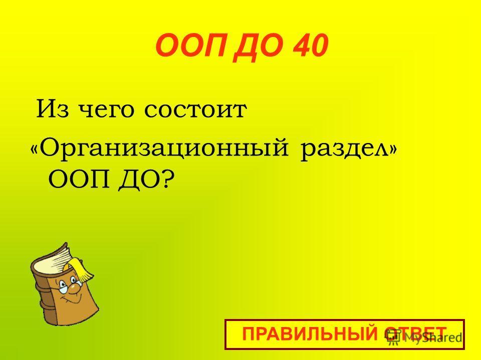 ООП ДО 40 Из чего состоит «Организационный раздел» ООП ДО? ПРАВИЛЬНЫЙ ОТВЕТ