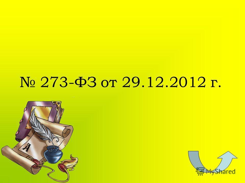 273-ФЗ от 29.12.2012 г.