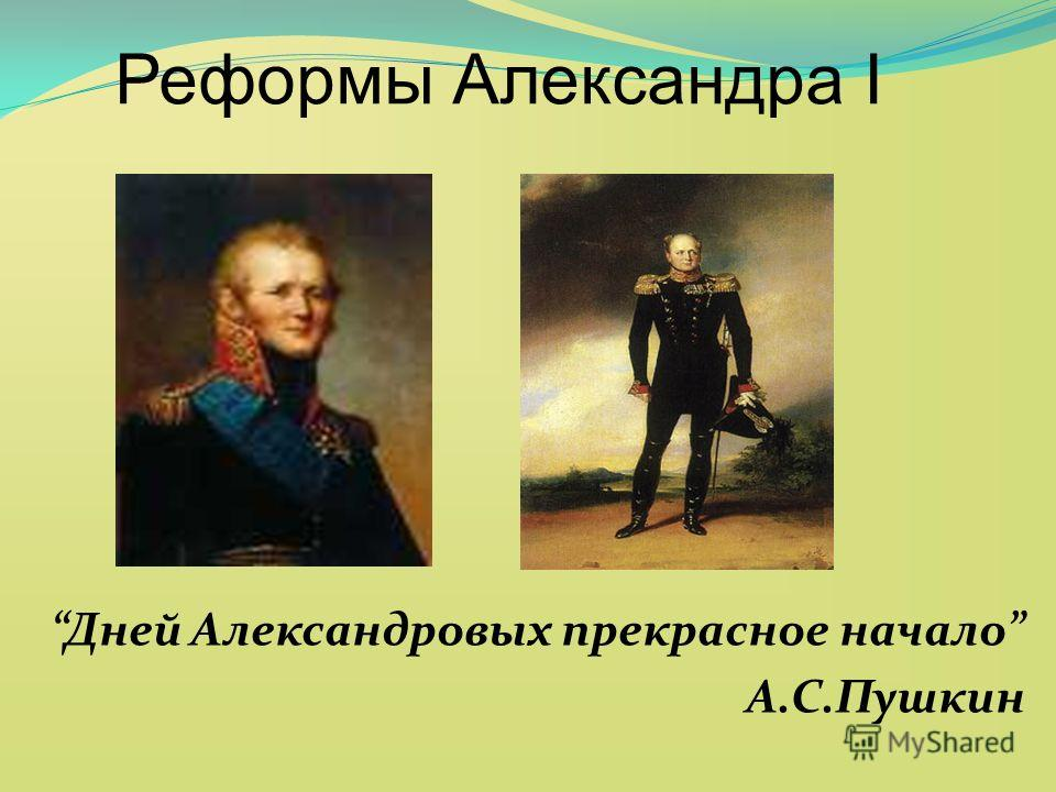 Дней Александровых прекрасное начало А.С.Пушкин Реформы Александра I