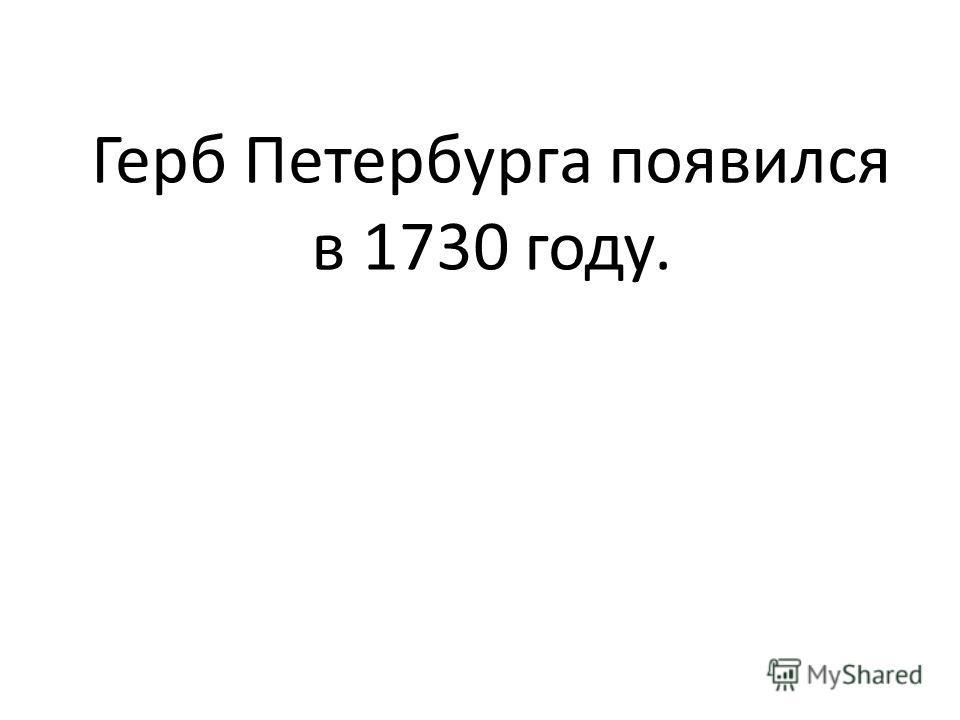 Герб Петербурга появился в 1730 году.