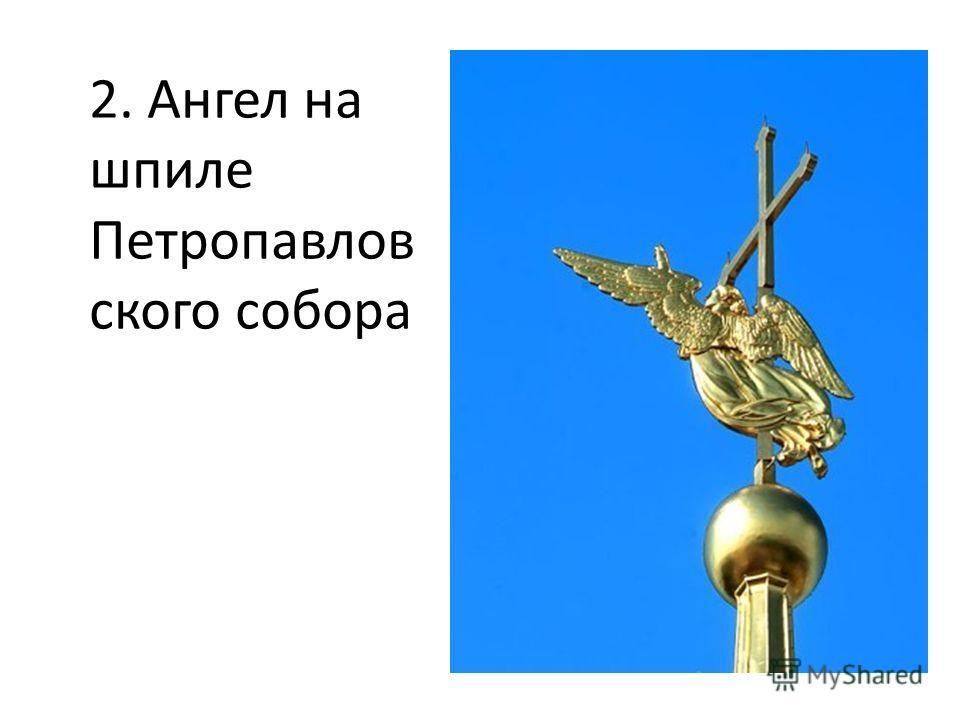 2. Ангел на шпиле Петропавлов ского собора