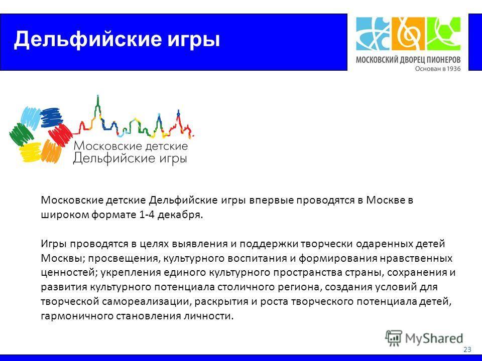 Дельфийские игры 23 Московские детские Дельфийские игры впервые проводятся в Москве в широком формате 1-4 декабря. Игры проводятся в целях выявления и поддержки творчески одаренных детей Москвы; просвещения, культурного воспитания и формирования нрав