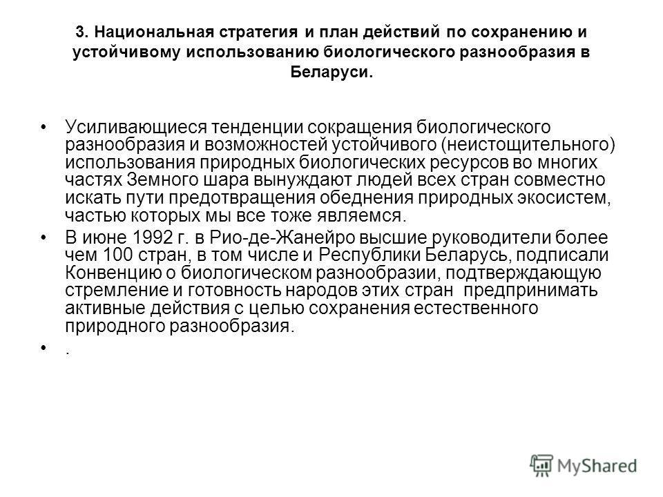 3. Национальная стратегия и план действий по сохранению и устойчивому использованию биологического разнообразия в Беларуси. Усиливающиеся тенденции сокращения биологического разнообразия и возможностей устойчивого (неистощительного) использования при