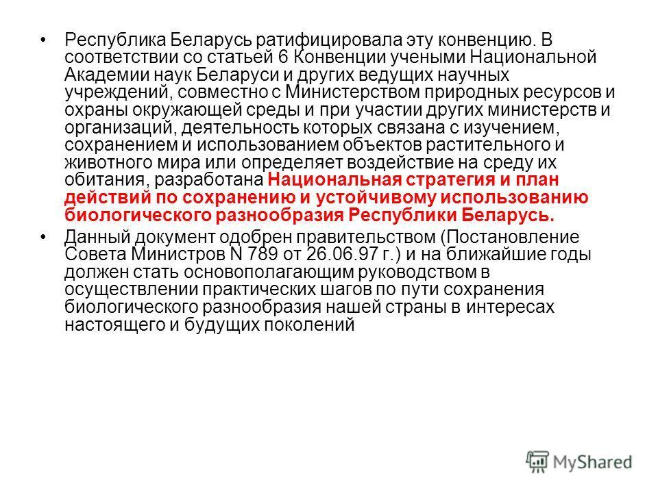 Республика Беларусь ратифицировала эту конвенцию. В соответствии со статьей 6 Конвенции учеными Национальной Академии наук Беларуси и других ведущих научных учреждений, совместно с Министерством природных ресурсов и охраны окружающей среды и при учас