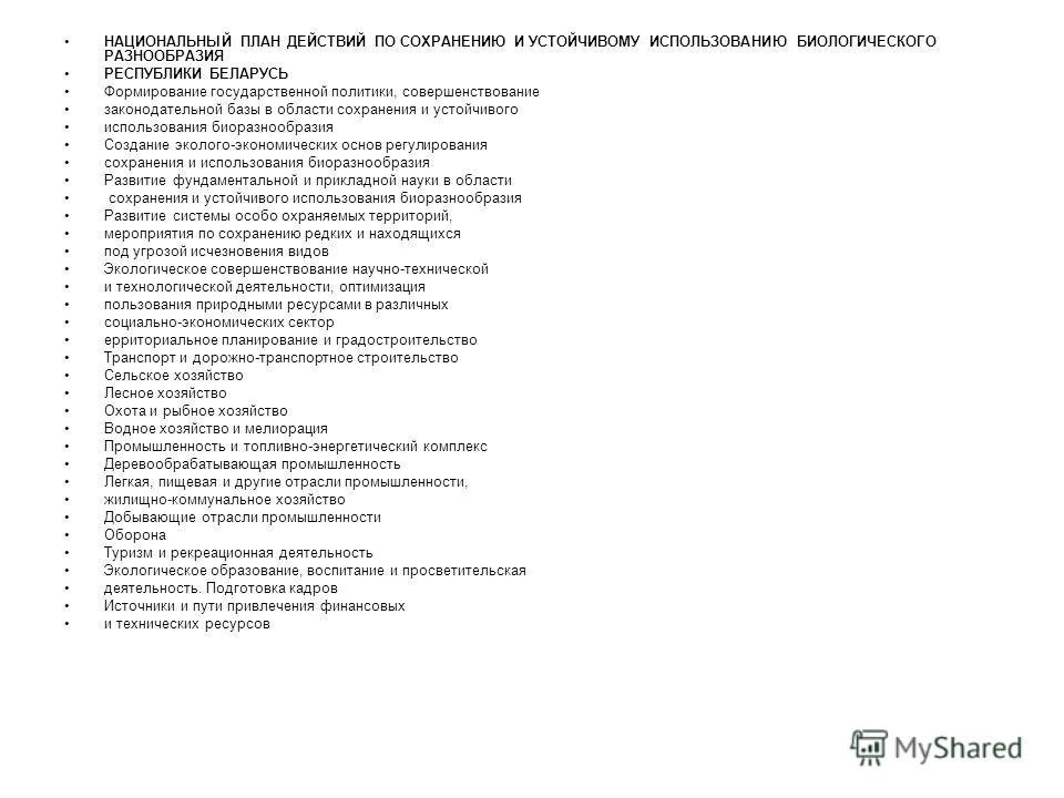 НАЦИОНАЛЬНЫЙ ПЛАН ДЕЙСТВИЙ ПО СОХРАНЕНИЮ И УСТОЙЧИВОМУ ИСПОЛЬЗОВАНИЮ БИОЛОГИЧЕСКОГО РАЗНООБРАЗИЯ РЕСПУБЛИКИ БЕЛАРУСЬ Формирование государственной политики, совершенствование законодательной базы в области сохранения и устойчивого использования биораз