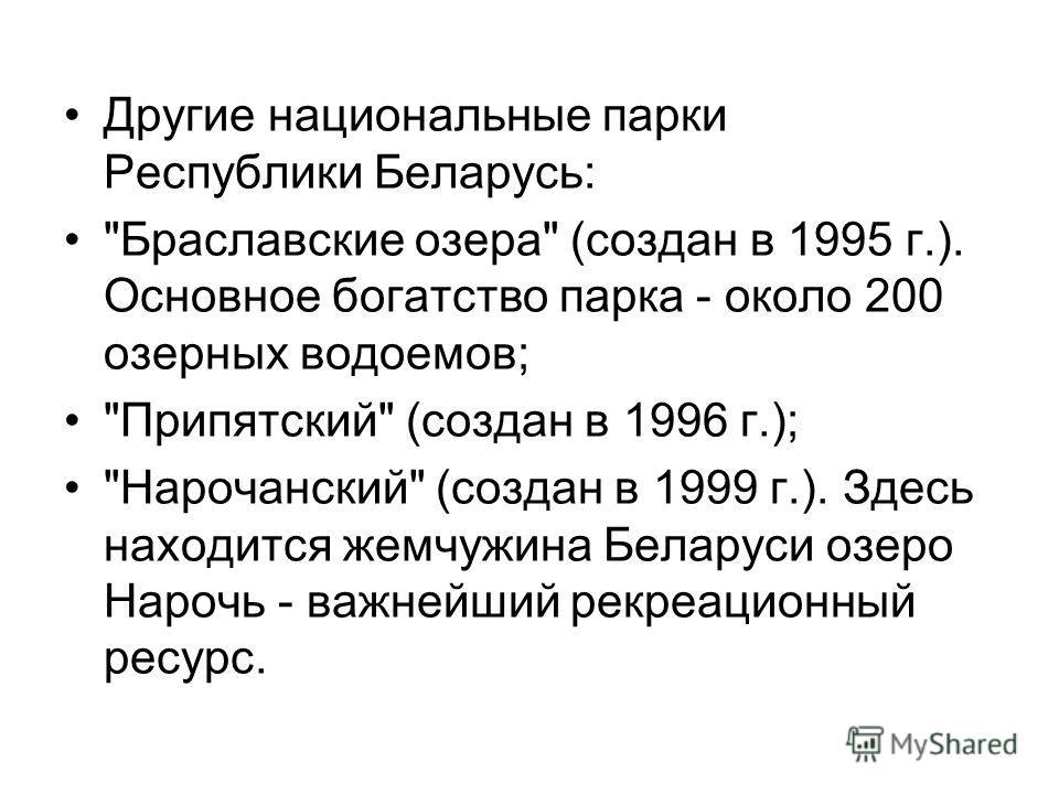 Другие национальные парки Республики Беларусь: