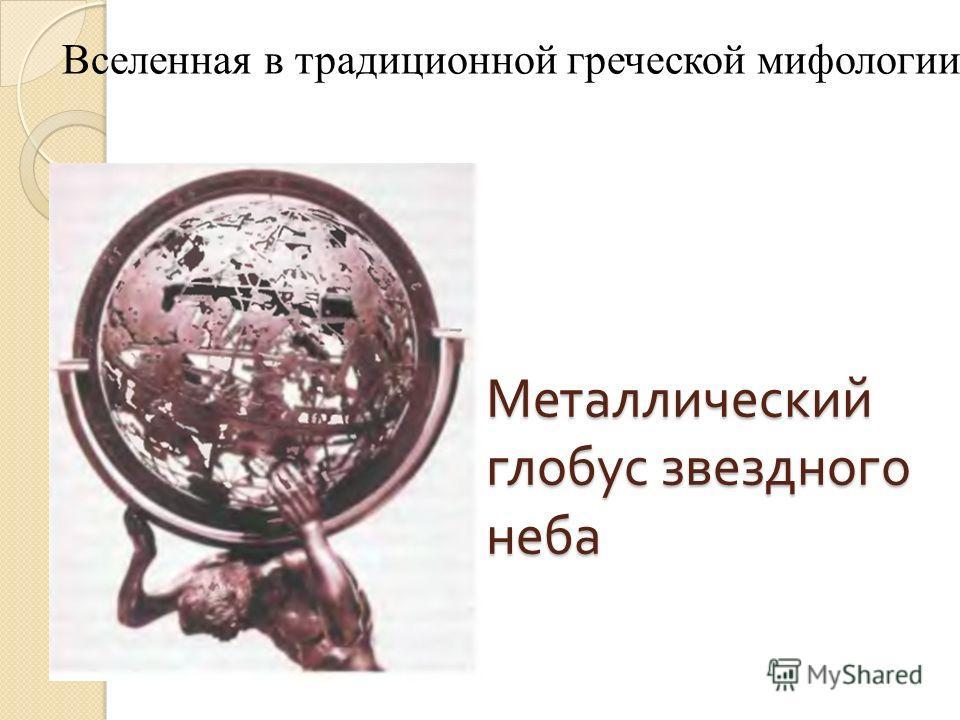Металлический глобус звездного неба Вселенная в традиционной греческой мифологии