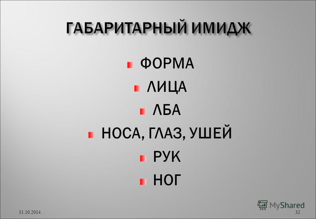 ФОРМА ЛИЦА ЛБА НОСА, ГЛАЗ, УШЕЙ РУК НОГ 31.10.2014 32