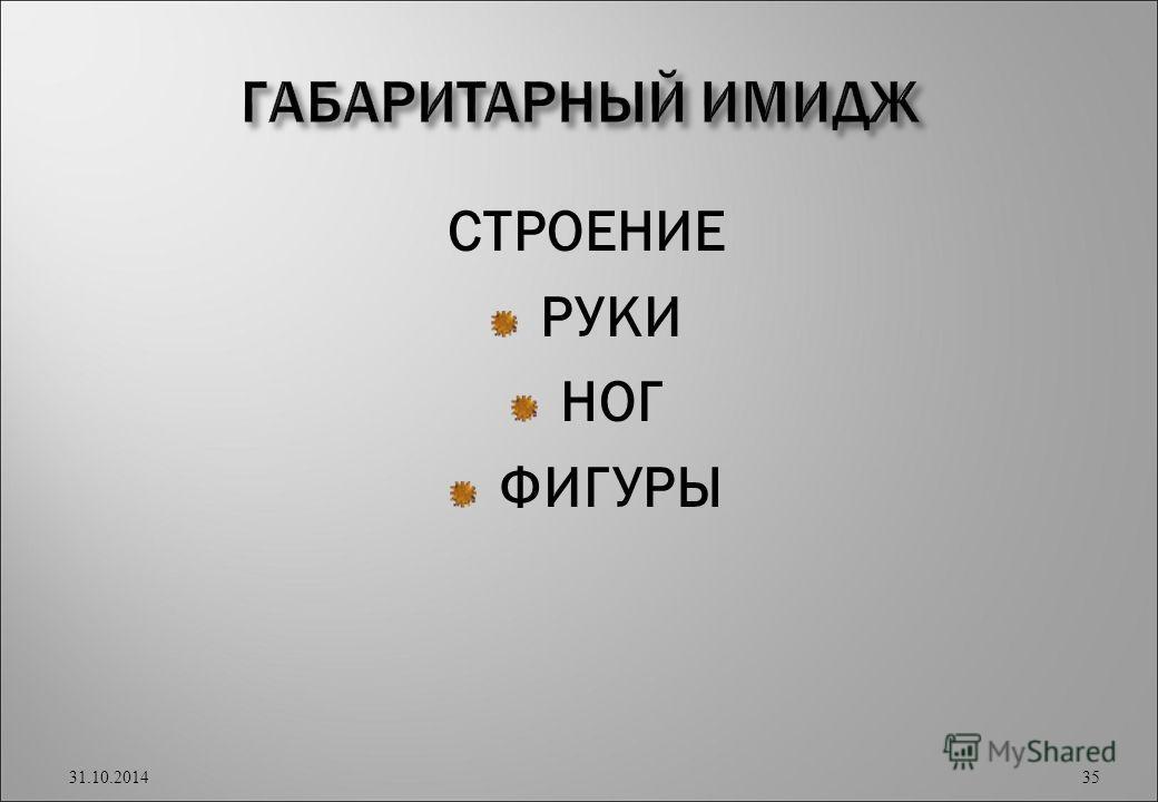 СТРОЕНИЕ РУКИ НОГ ФИГУРЫ 31.10.2014 35