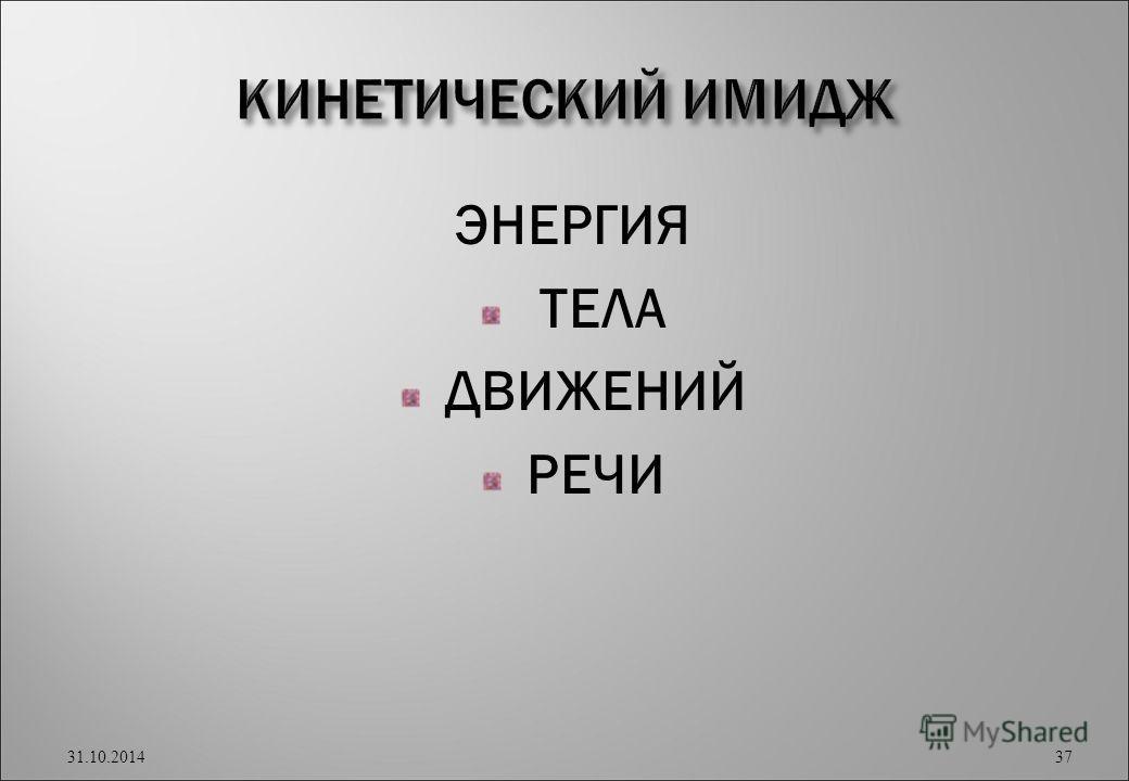 ЭНЕРГИЯ ТЕЛА ДВИЖЕНИЙ РЕЧИ 31.10.2014 37