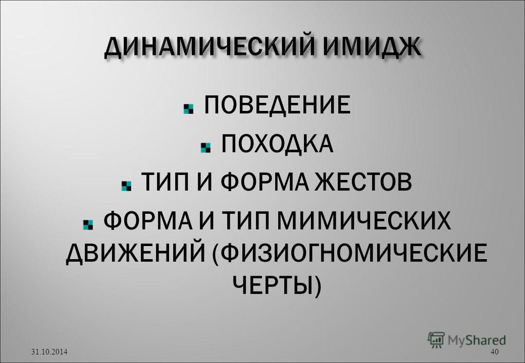 ПОВЕДЕНИЕ ПОХОДКА ТИП И ФОРМА ЖЕСТОВ ФОРМА И ТИП МИМИЧЕСКИХ ДВИЖЕНИЙ (ФИЗИОГНОМИЧЕСКИЕ ЧЕРТЫ) 31.10.2014 40