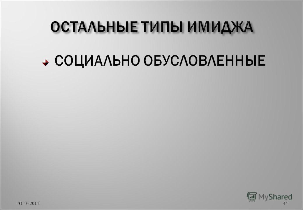 СОЦИАЛЬНО ОБУСЛОВЛЕННЫЕ 31.10.2014 44