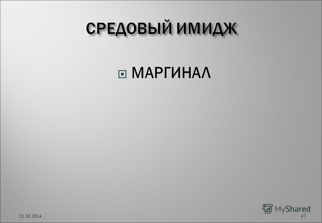 МАРГИНАЛ 31.10.2014 47