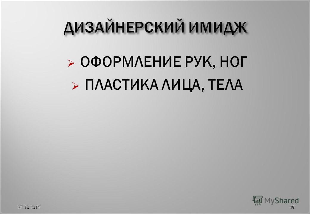 ОФОРМЛЕНИЕ РУК, НОГ ПЛАСТИКА ЛИЦА, ТЕЛА 31.10.2014 49