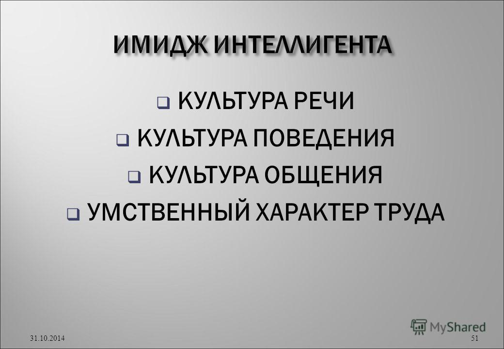 КУЛЬТУРА РЕЧИ КУЛЬТУРА ПОВЕДЕНИЯ КУЛЬТУРА ОБЩЕНИЯ УМСТВЕННЫЙ ХАРАКТЕР ТРУДА 31.10.2014 51