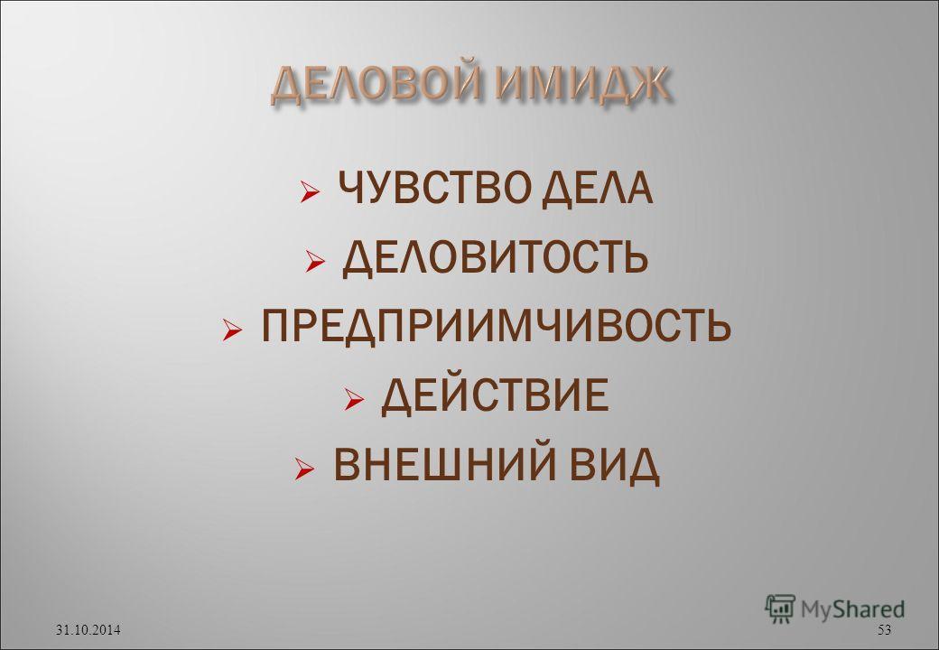 ЧУВСТВО ДЕЛА ДЕЛОВИТОСТЬ ПРЕДПРИИМЧИВОСТЬ ДЕЙСТВИЕ ВНЕШНИЙ ВИД 31.10.2014 53