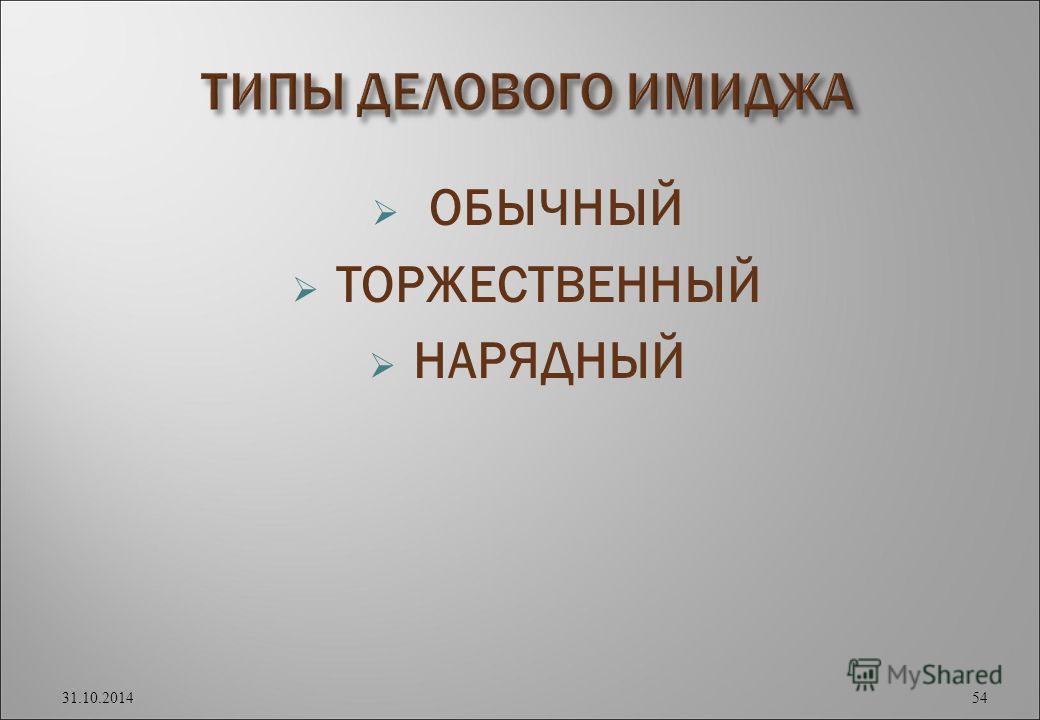 ОБЫЧНЫЙ ТОРЖЕСТВЕННЫЙ НАРЯДНЫЙ 31.10.2014 54