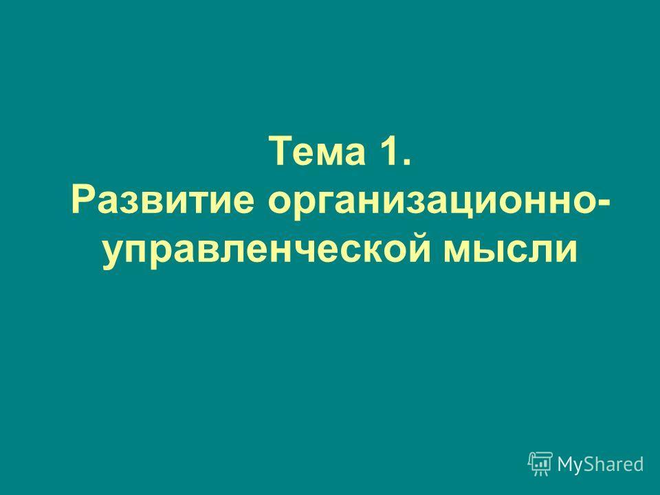 Тема 1. Развитие организационно- управленческой мысли