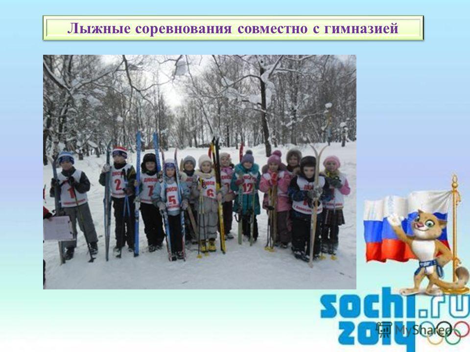 Лыжные соревнования совместно с гимназией