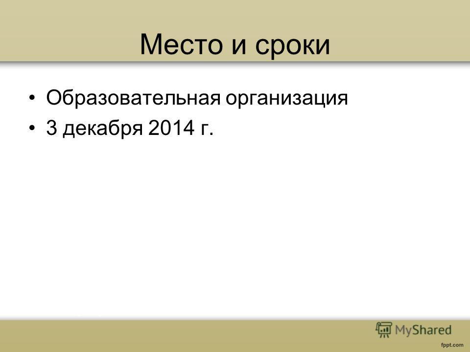 Место и сроки Образовательная организация 3 декабря 2014 г.